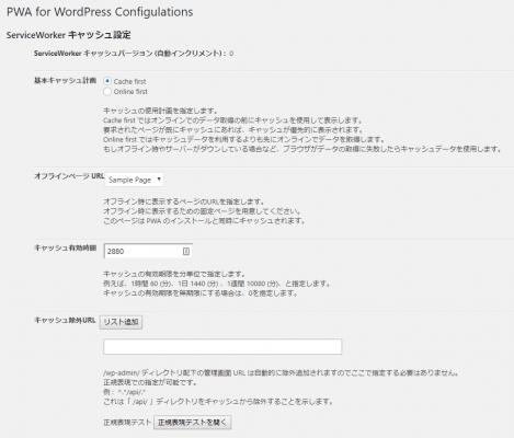 ServiceWorker(service-worker.js)の生成