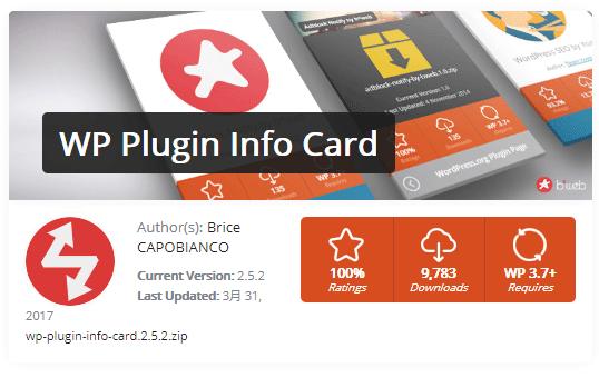 WP Plugin Info Card