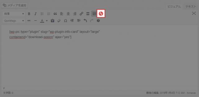 ショートコード追加用のボタン