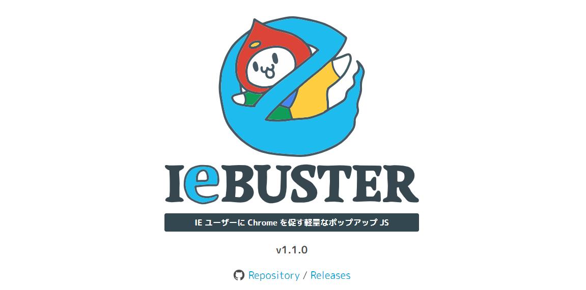 憎きIEを撲滅!Internet Explorerからアクセスすると警告文を表示してブロックするスクリプト「IE Buster」
