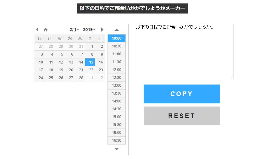 スケジュール確認に便利!日程を簡単にリスト化することができるWEBサービス「以下の日程でご都合いかがでしょうかメーカー」