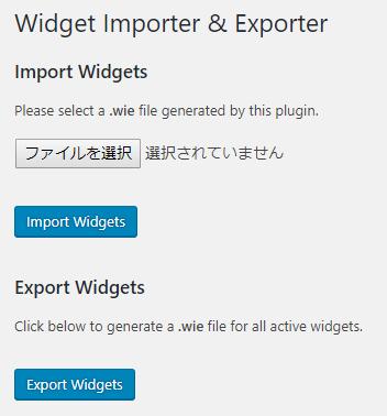 Widget Importer & Exporterの使い方