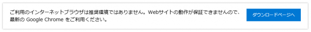 WP IE Busterのメッセージ