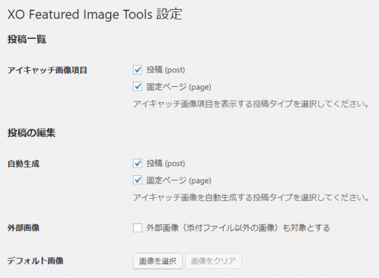 XO Featured Image Toolsの設定