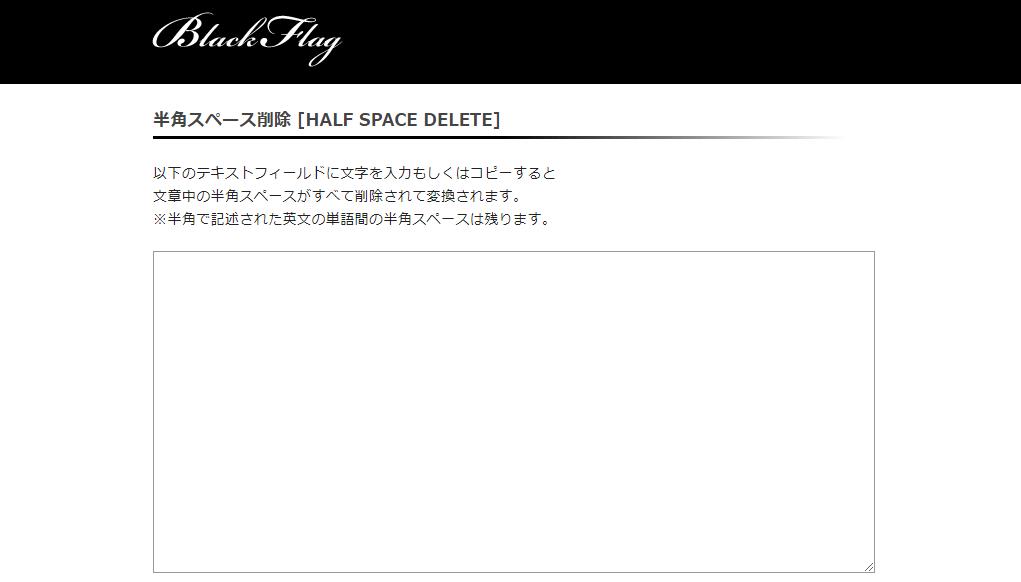 文章中の半角スペースを削除してくれるWEBサービス「HALF SPACE DELETE」