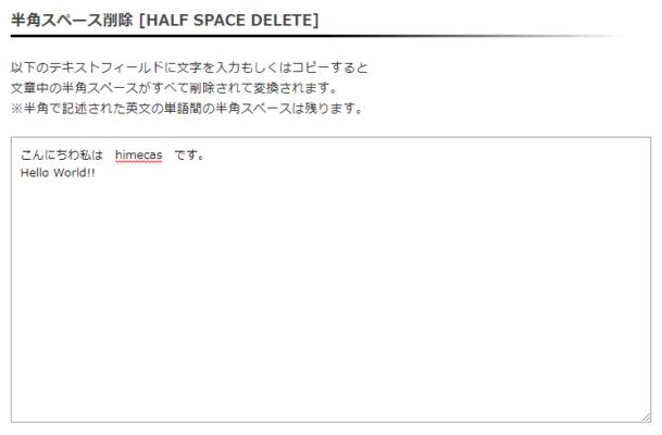 HALF SPACE DELETEの使い方
