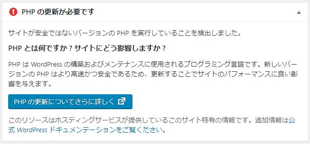 PHP警告のリンク先変更