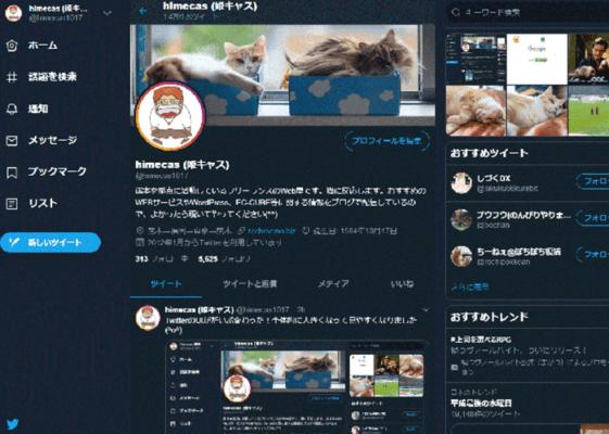新デザインのTwitter