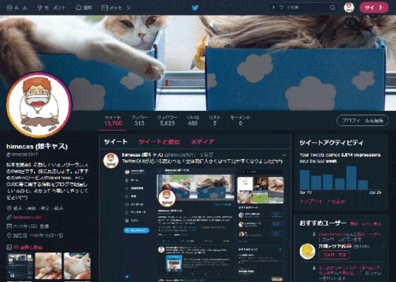 従来のTwitter
