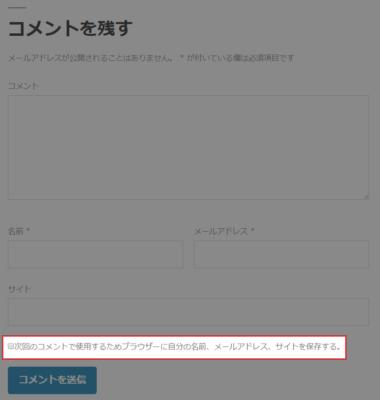 次回のコメントで使用するためブラウザーに自分の名前、メールアドレス、サイトを保存する