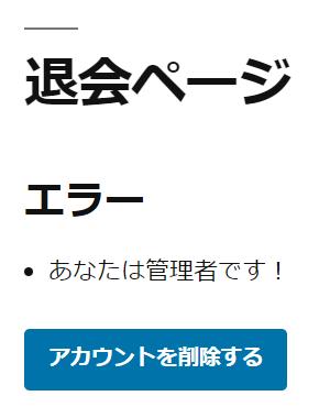 管理者ユーザーの削除エラー