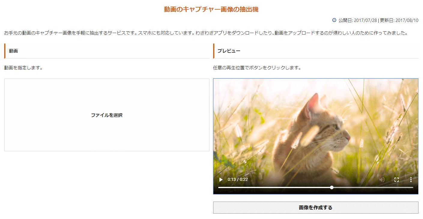 動画からキャプチャー画像を生成できるWEBサービス「動画のキャプチャー画像の抽出機」