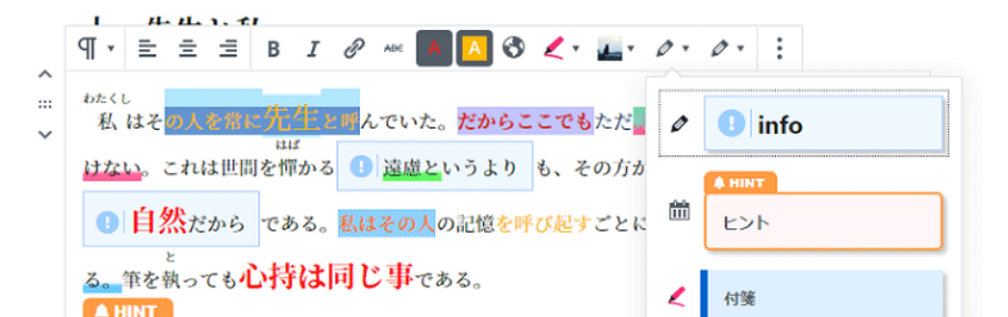 Gutenberg(ブロックエディタ)に文字装飾用のボタンを追加してくれるWordPressプラグイン「Add RichText Toolbar Button」