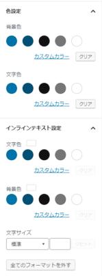 Add RichText Toolbar Buttonの使い方