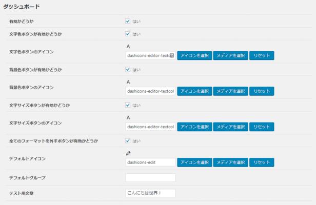 Add RichText Toolbar Buttonの設定