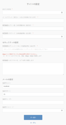 EC-CUBEサイトの設定