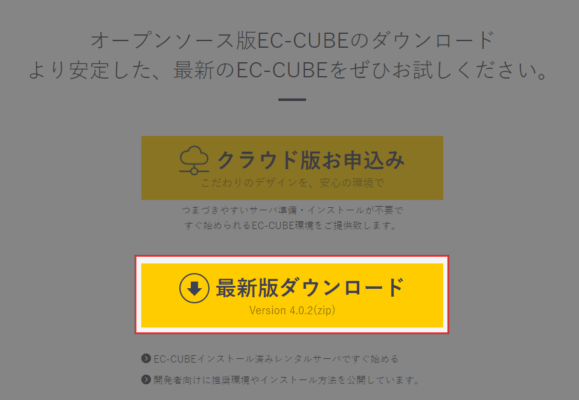 EC-CUBE4のダウンロード