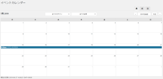 イベントカレンダーの確認
