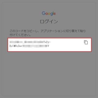 アクセスコードのコピー