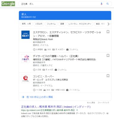 Googleしごと検索の検索結果