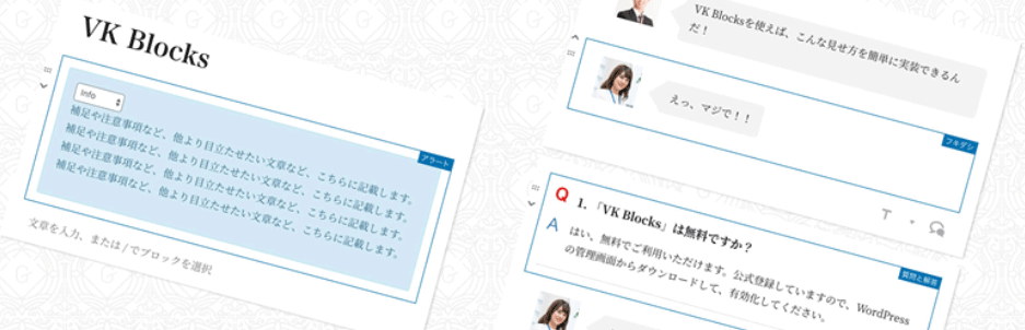 Q&Aやフローなど、Gutenbergに様々なブロックを追加してくれるWordPressプラグイン「VK Blocks」
