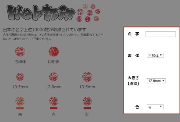 Web認印の作成