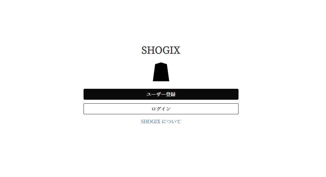 オンラインで将棋の対局ができるWEBサービス「SHOGIX」