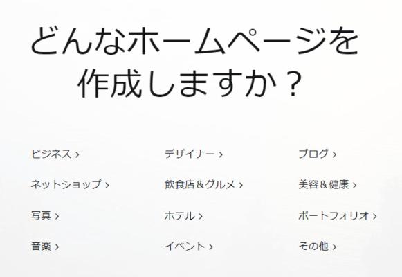 Webサイトの種類を選択