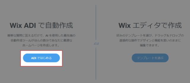 Webサイト制作の方法