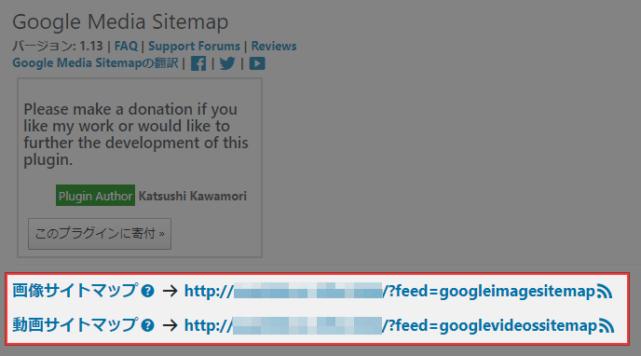 Google Media Sitemapの使い方