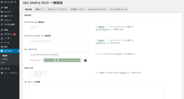 SEO SIMPLE PACKの設定