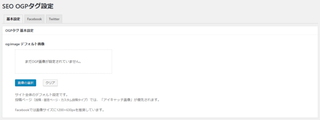 SEO SIMPLE PACKのOGP設定