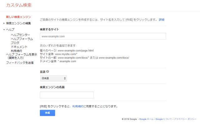 カスタム検索エンジンの追加