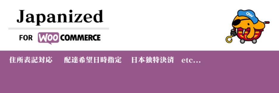 WooCommerceを日本向けにカスタマイズできるWordPressプラグイン「Japanized For WooCommerce」