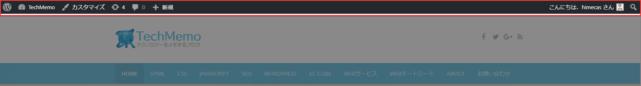 WordPressの管理バー