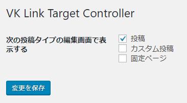 VK Link Target Controllerの設定