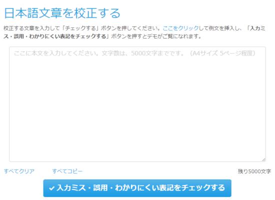 チョイミテーナ日本語文章校正ツールの使い方