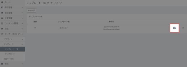 テンプレートファイルのダウンロード