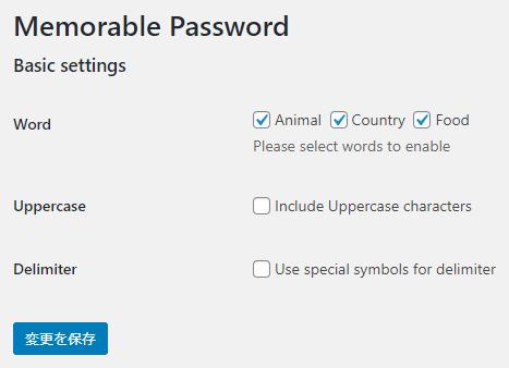 Memorable Passwordの設定