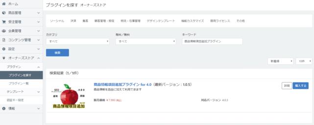 商品情報項目追加プラグイン for 4.0