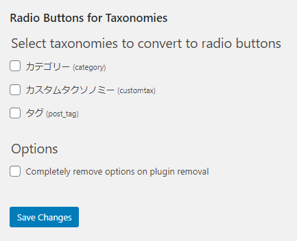 ラジオボタンにするタクソノミーの選択