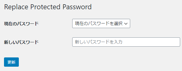 Replace Protected Passwordの使い方
