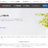 【2020年4月】Adobe CCの2ヶ月無料特典を受け取る方法
