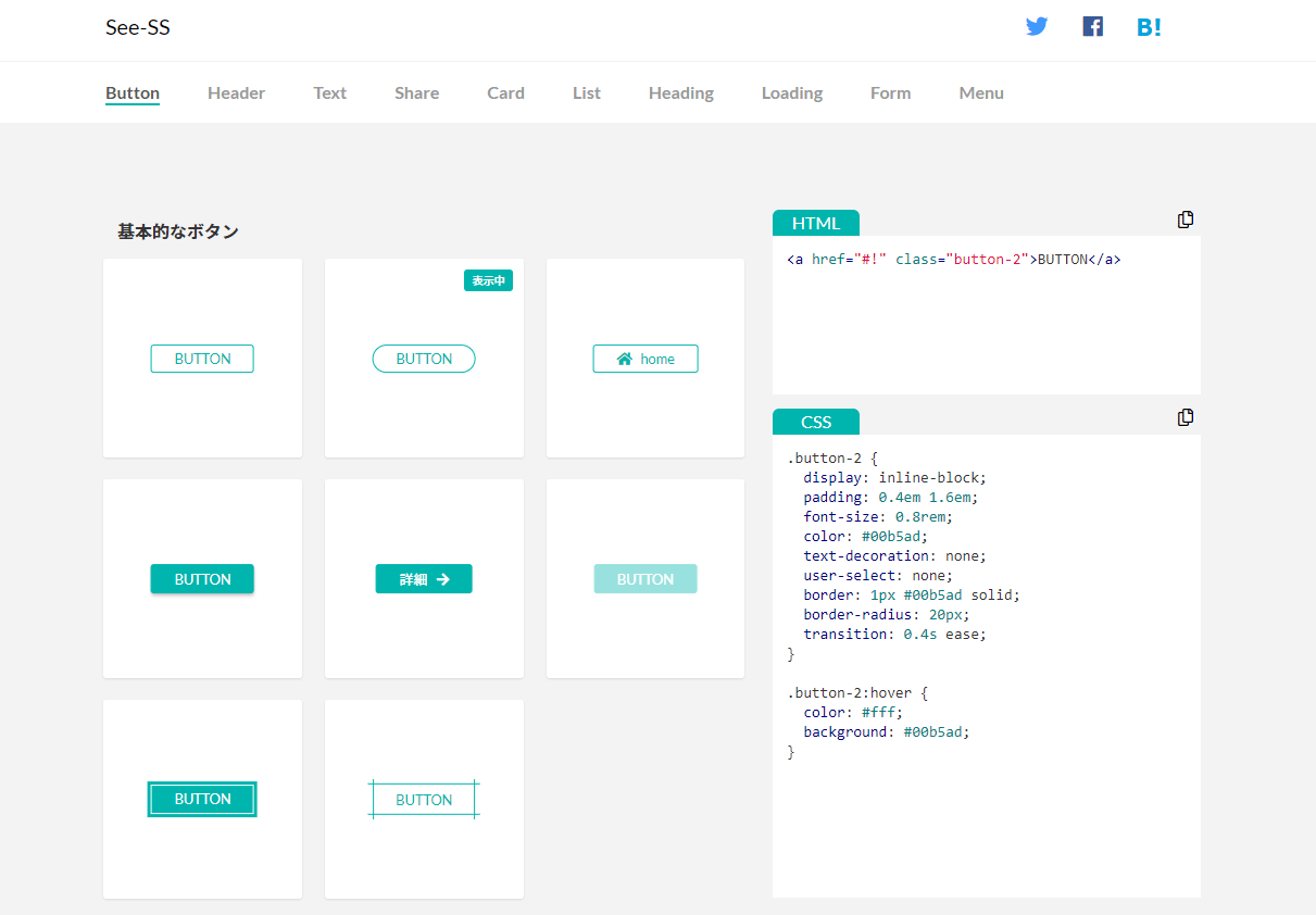 よく使うパーツのCSSサンプルがまとめられた「See-SS」