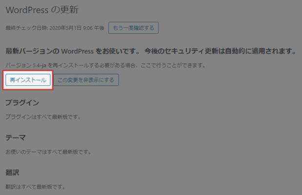 WordPressの再インストール