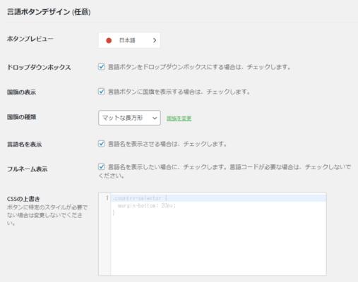 言語ボタンデザイン