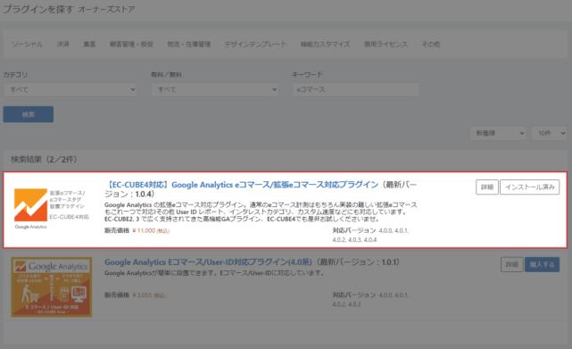 Google Analytics eコマース/拡張eコマース対応プラグインのインストール