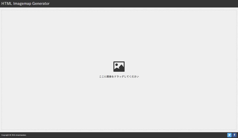 ブラウザ上でイメージマップのコードを作成できるWebサービス「HTML Imagemap Generator」