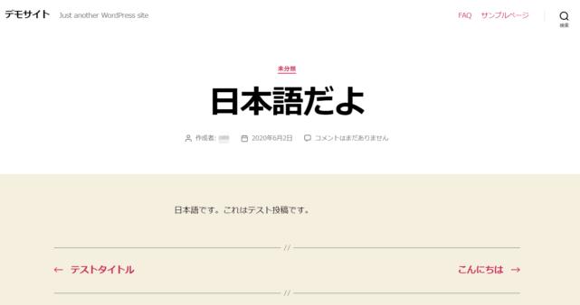 自動翻訳の元ページ