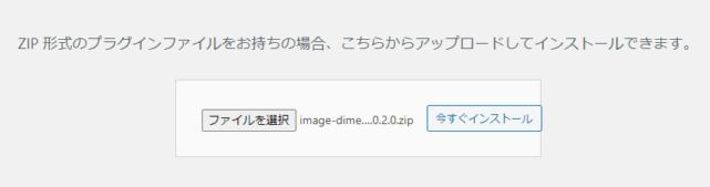 Image Dimensioningのインストール